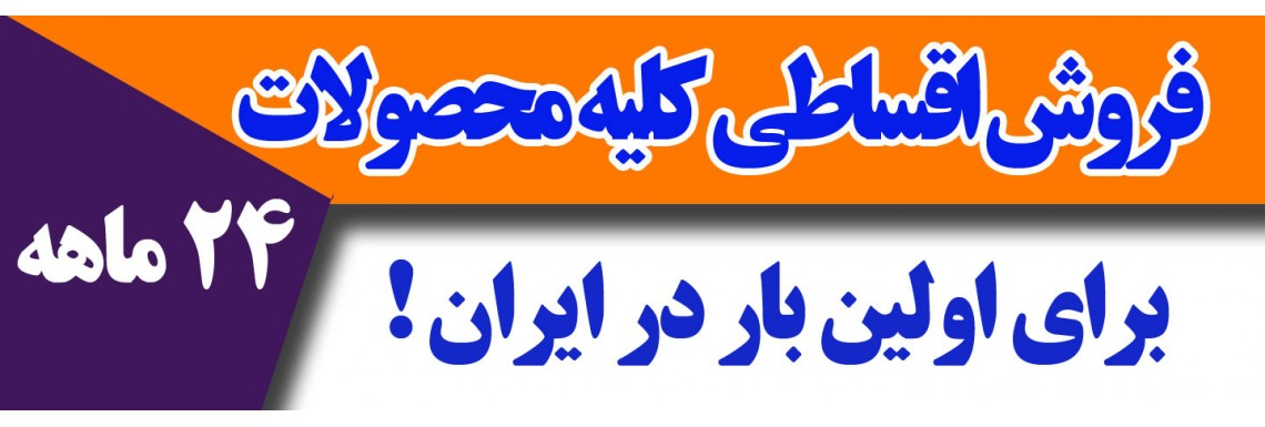 فروش اقساطی پارس هزاره