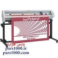 کاتر پلاتر Roland-GX 640