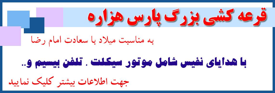 قرعه کشی پارس هزاره