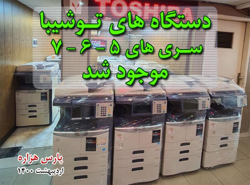 دستگاه های فتوکپی توشیبا سری های 5 - 6 - 7